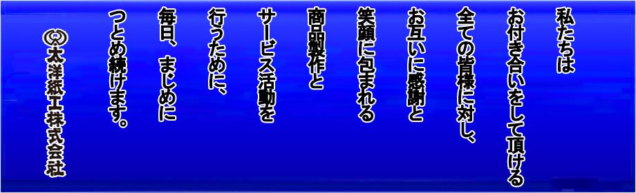 太洋紙工株式会社社訓